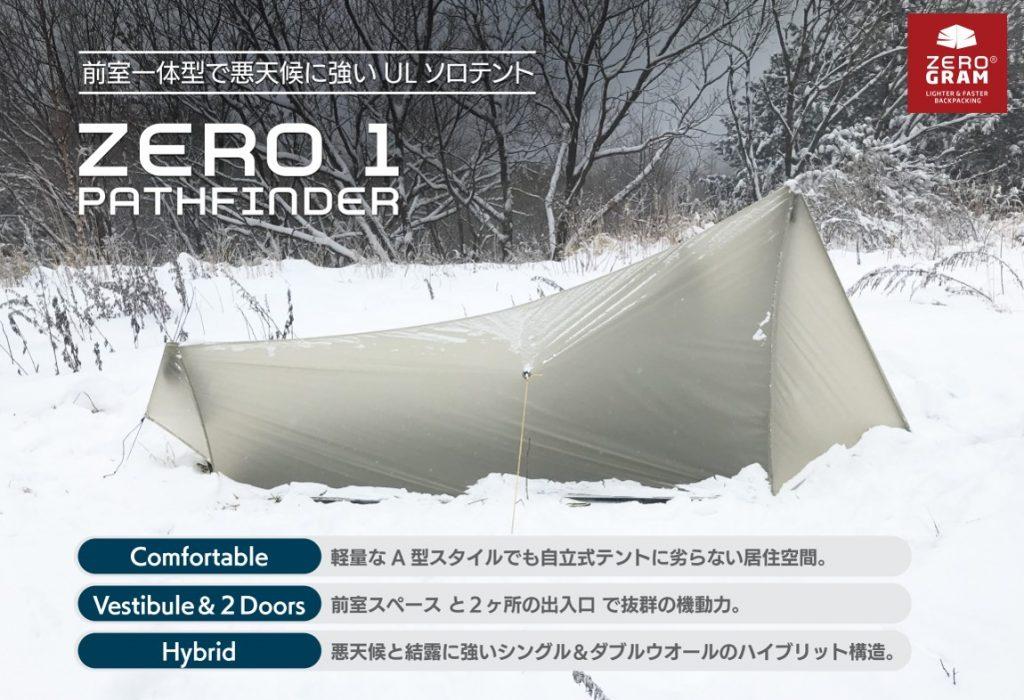 「ZERO 1」の後継「ZERO 1 PATHFINDER」はどこが変わったのか<ゼログラムULソロテント>