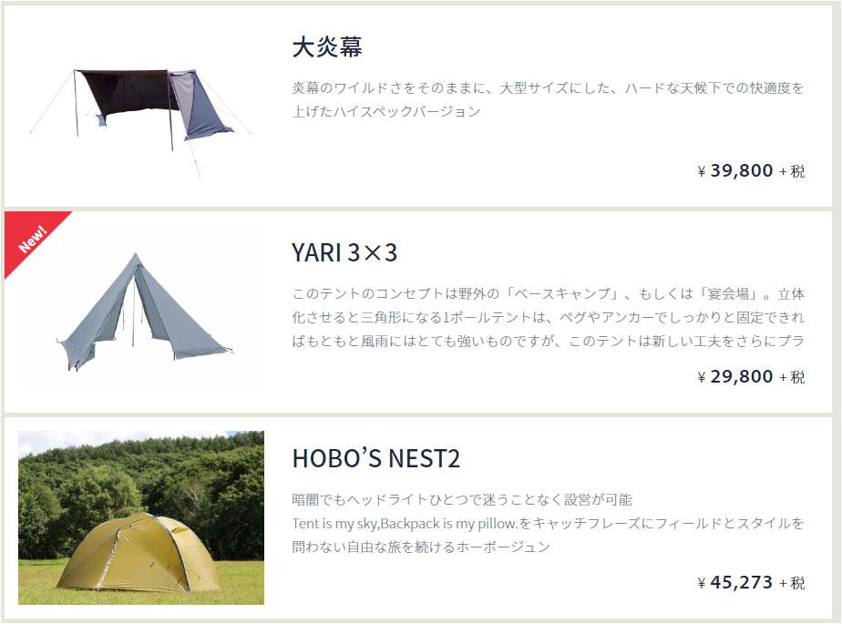 発売延期だったヤリ 3×3(YARI 3×3)<tent-Mark DESIGNS >が3月下旬発売予定