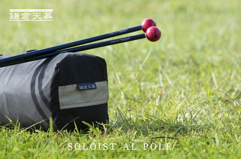 ソロキャンプ、ツーリングキャンプに最適!<鎌倉天幕 SOLOIST>テントの細部をチェック9